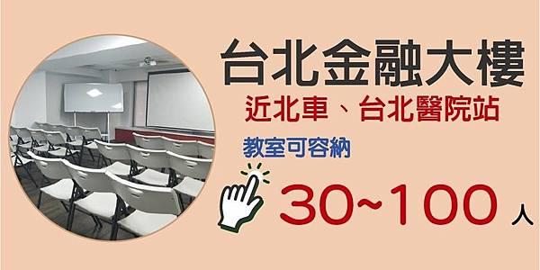 台北教室租借/台北火車站教室/台北教室推薦/台北場地.jpg