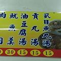 肉圓 蚵麵_2586.jpg