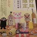 日本伴手_5660.jpg