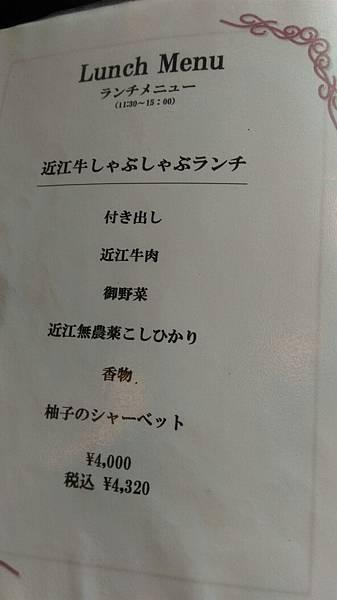 4大津近江八彥根_2885.jpg