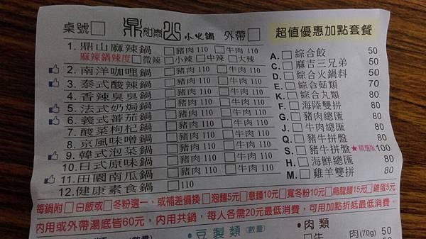 鼎山_1182.jpg