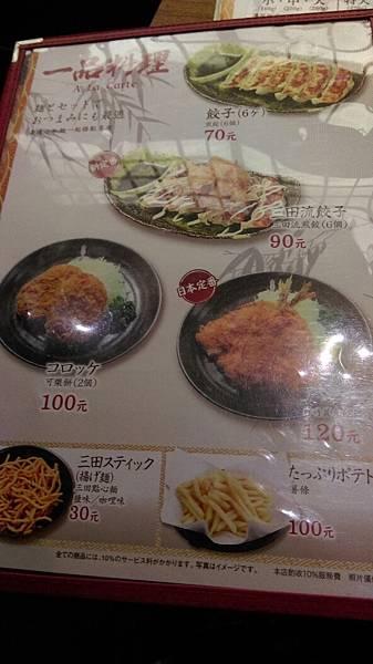 三田_3304