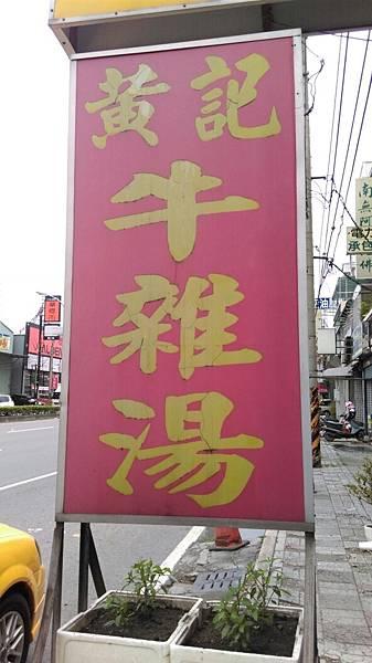 黃記牛雜_6326.jpg