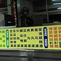 文前麵店_6911.jpg