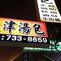 天津_7206.jpg