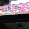 三味巧_1132.jpg