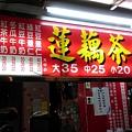 大昌蓮藕_8237.jpg