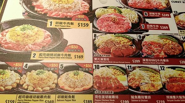 胡椒廚房_7918
