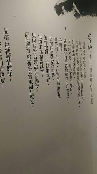 嚐仙_3964