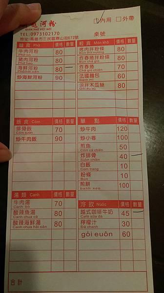 新越河粉_2053.jpg