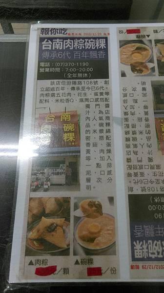 台南肉粽_4502
