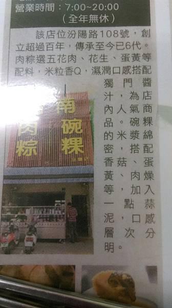 台南肉粽_8181