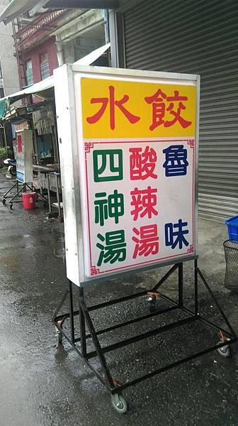保安宮 水餃_5270