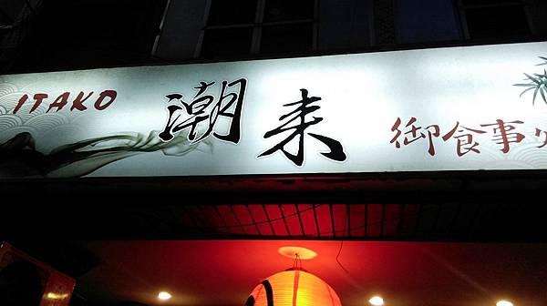 潮來_9141