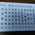 小味_5185