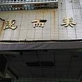 惠而美_7661