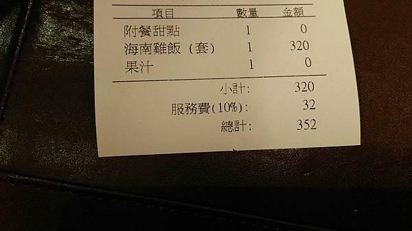 漢來_915