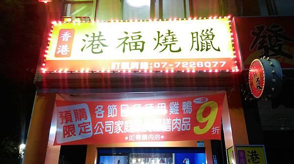 港福_8973