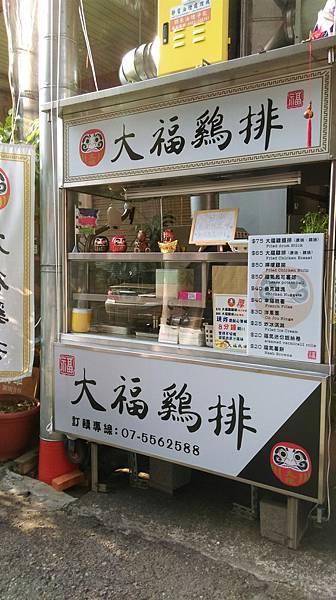 大福_8609