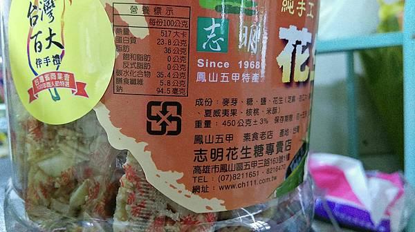 花生糖_949