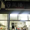 萊陽_8384