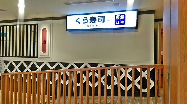 藏壽司_1461