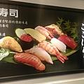 藏壽司_6803