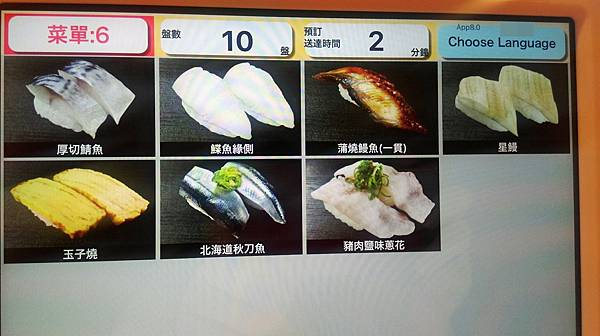 藏壽司_9251