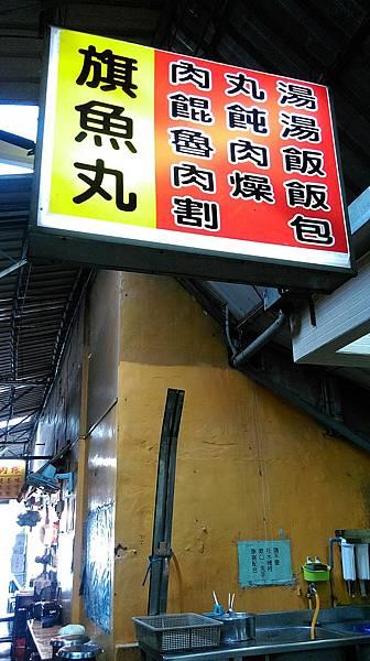旗魚丸_2343.jpg
