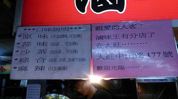 滷味王_7080