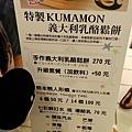 熊本熊_2809