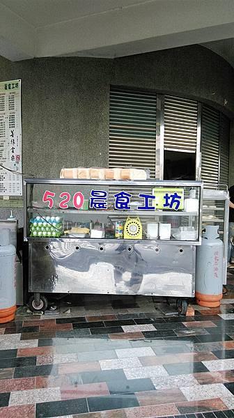 520晨食_2408
