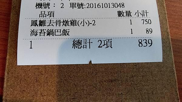 鳳雛_6468