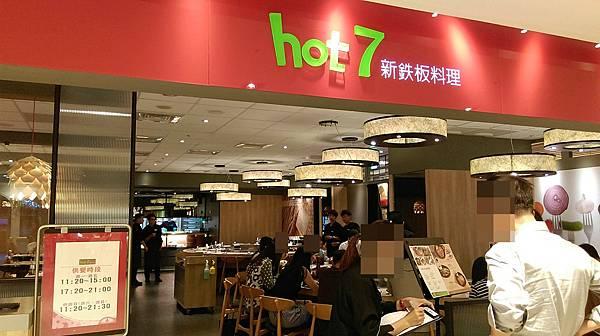hot7_3276