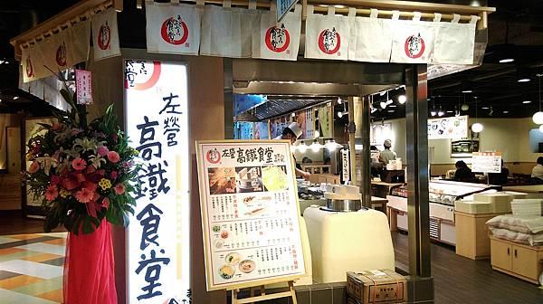 高鐵食堂_1336.jpg