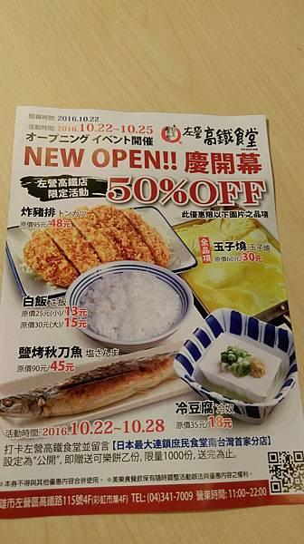 高鐵食堂_8674.jpg