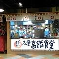 高鐵食堂_9820.jpg