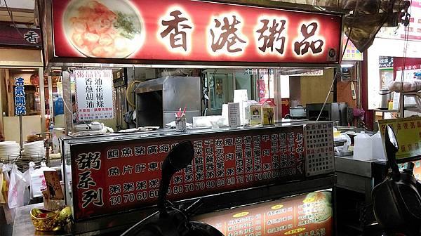 香港粥品_846