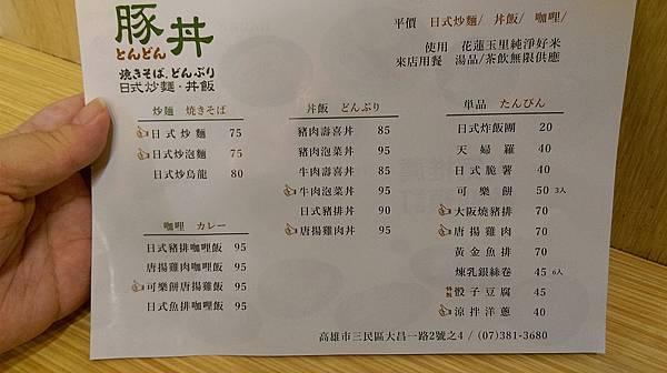 飩丼_4130