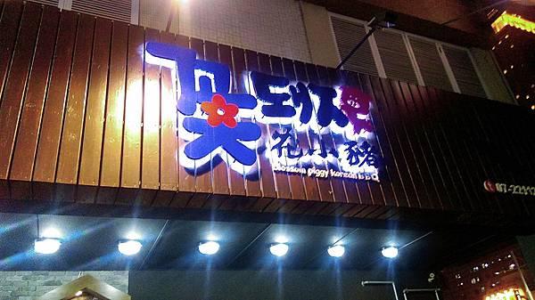 花小豬_161223_0006