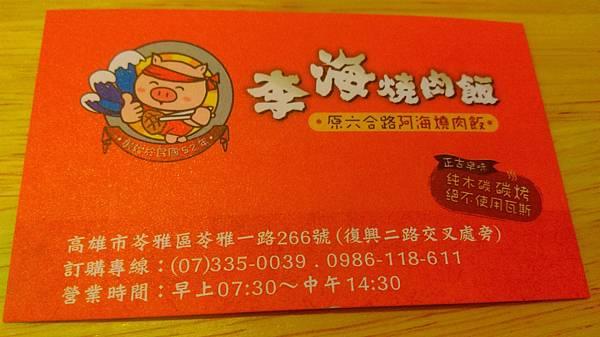 李海_161225_0005.jpg