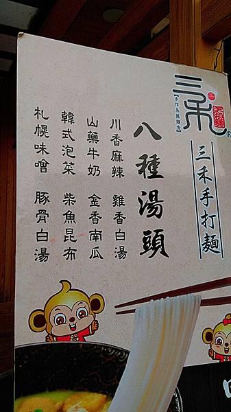三禾_170101_0006