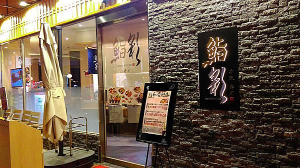 鮨彩_170128_0007.jpg