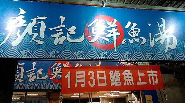 顏記魚湯_170128_0009.jpg