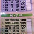 顏記魚湯_170128_0012.jpg