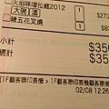 炎神_170211_0020.jpg