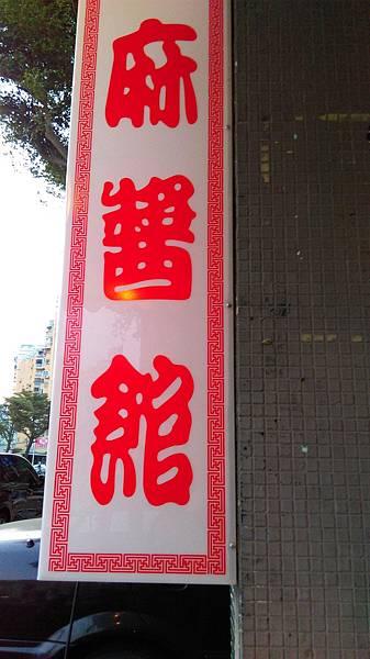 麻醬館_170215_0003