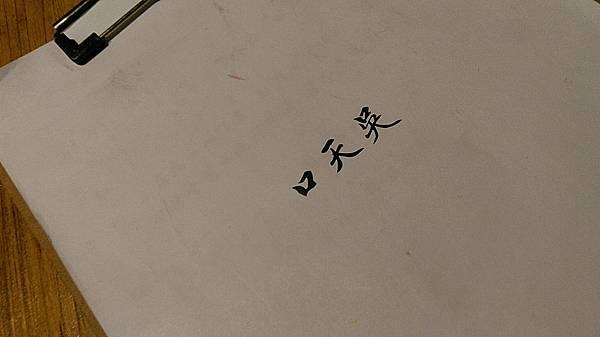 口天_170221_0008.jpg