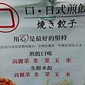 口日式煎餃_170325_0003.jpg