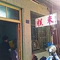 嫩江街米糕_170407_0010